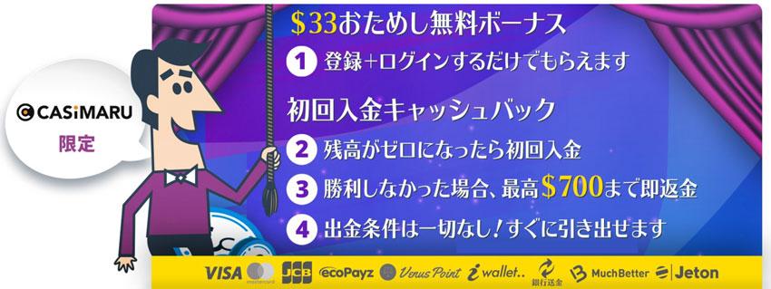 casino-secret-no-deposit-bonus