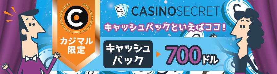 casino-secret-banner