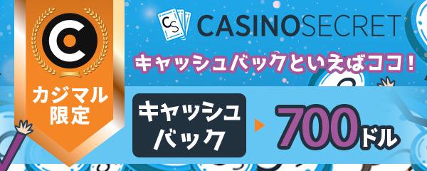 casino-secret-banner-mobile