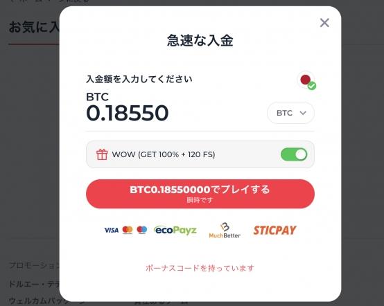 yoju-deposit-screen