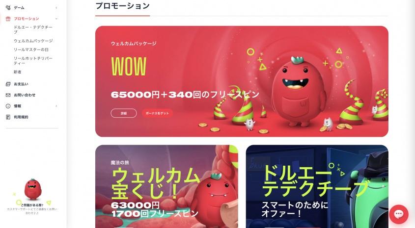 yoju-promo
