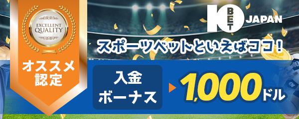 10bet-japan-banner-mobile