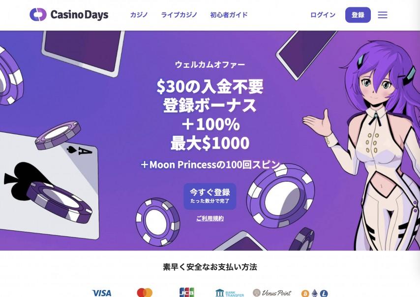 casino-days-design