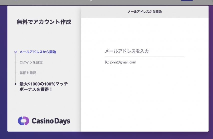 casino-days-register