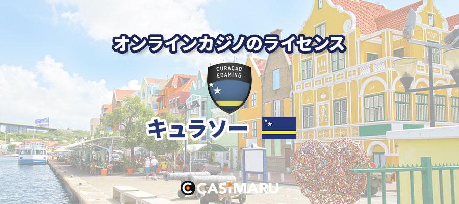 casino-license-curacao