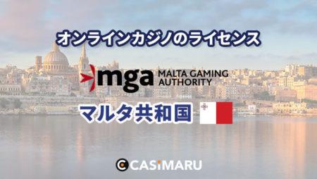 マルタ共和国のオンラインカジノライセンス
