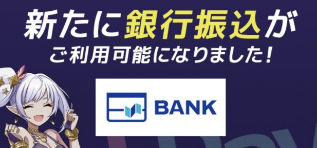 gambola-bank-transfer