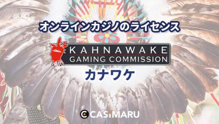 カナワケのオンラインカジノライセンス