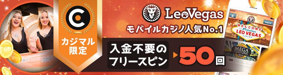 leovegas-banner