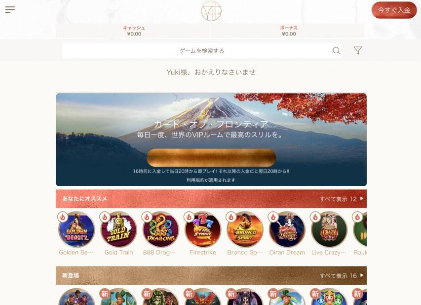遊雅堂カジノのデザイン