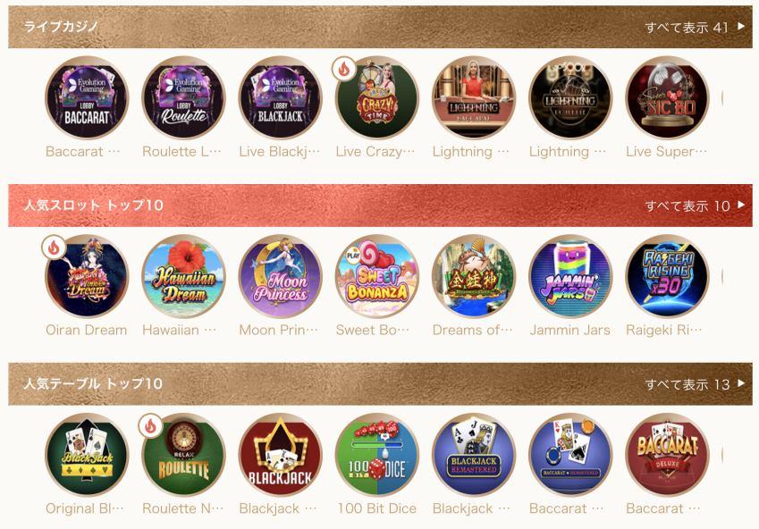 遊雅堂カジノのゲーム