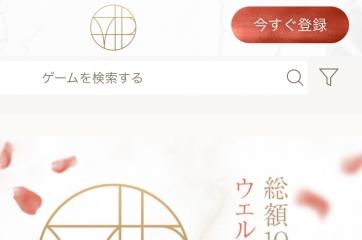 遊雅堂カジノの今すぐ登録ボタン