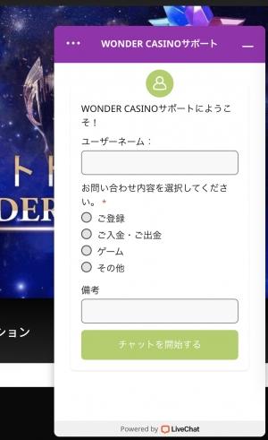 ワンダーカジノのチャット画面