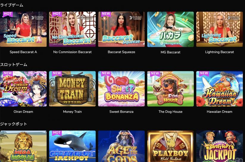 ワンダーカジノのゲーム一覧