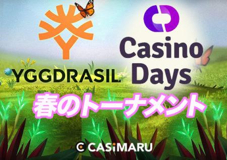 春トーナメント|カジノデイズで賞金を獲得しよう!
