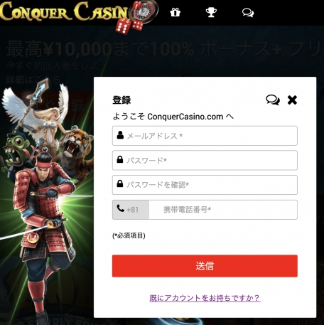 コンカーカジノの登録画面2
