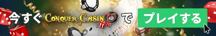 コンカーカジノのプレイバナー