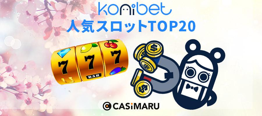 konibet-popular-slots-20