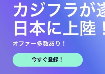 カジノフライデーの登録ボタン