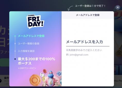 カジノフライデーの登録画面