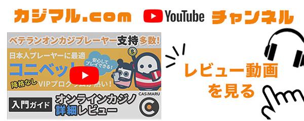 コニベットビデオへクリック(モバイル)