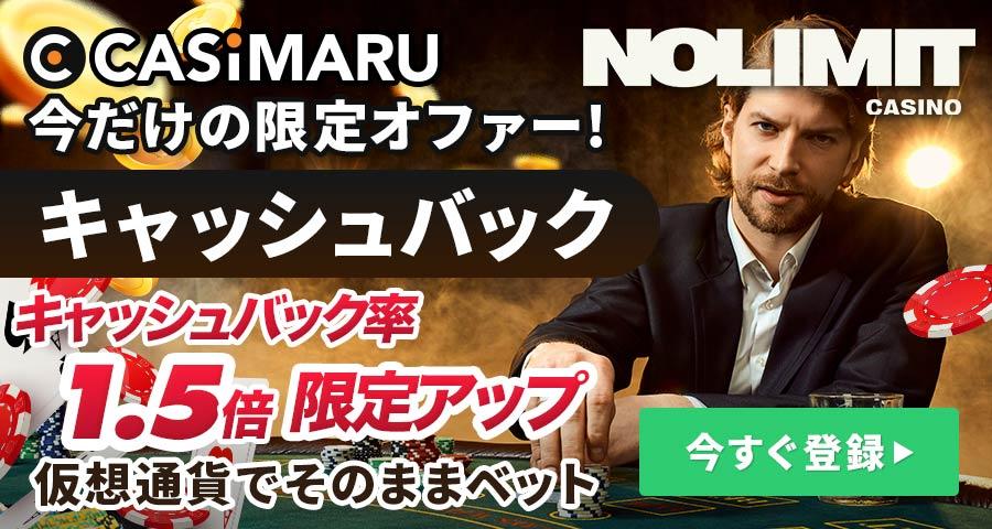 No Limit Casino Review
