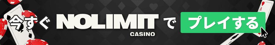 ノーリミットカジノの登録バナー