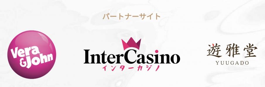 遊雅堂カジノのパートナー