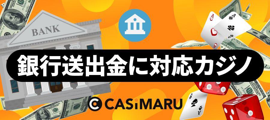 銀行振込に対応しているオンラインカジノ