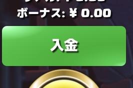 デュエルズカジノの入金ボタン
