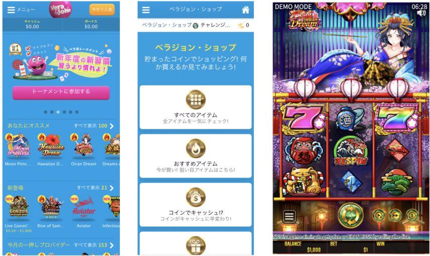 ベラジョンカジノのモバイルイメージ