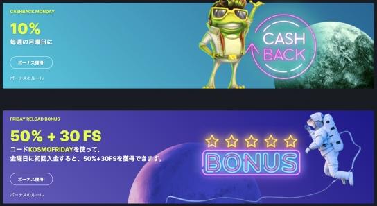 コスモノートカジノのプロモ