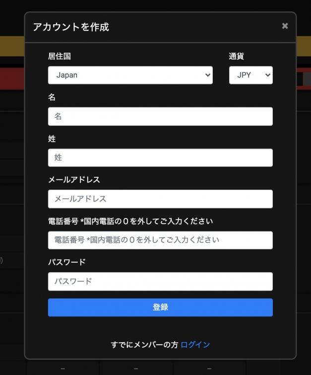 レディージョーカーカジノの登録フォーム