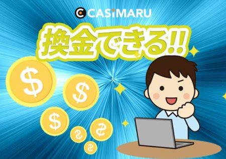 換金できるオンラインゲームをプロ目線で厳選紹介