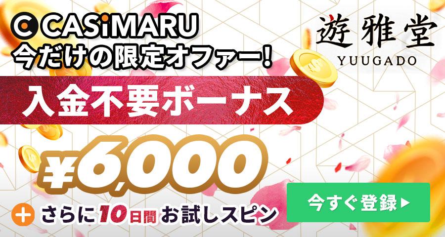遊雅堂カジノ Review