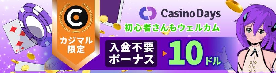 カジノデイズのバナー