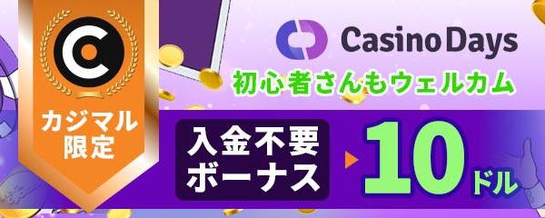 カジノデイズの入金不要ボーナス(モバイル)
