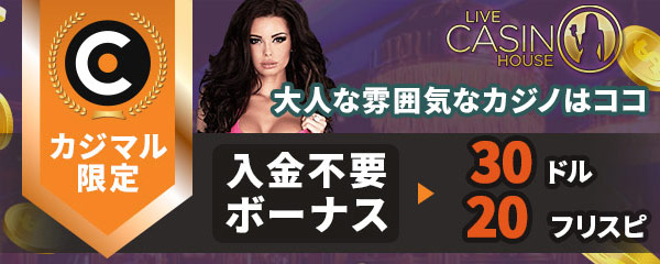 livecasinohouse-banner-mobile