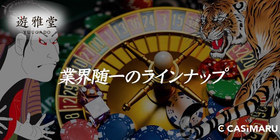 遊雅堂のゲームラインナップ