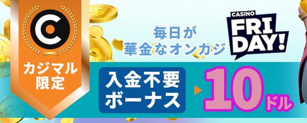カジノフライデーの入金不要ボーナス(モバイル)